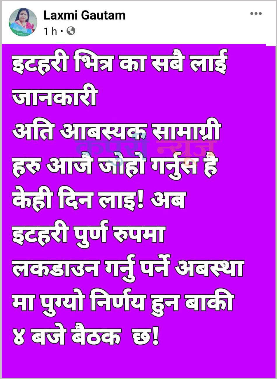 Laxmi-Gautam