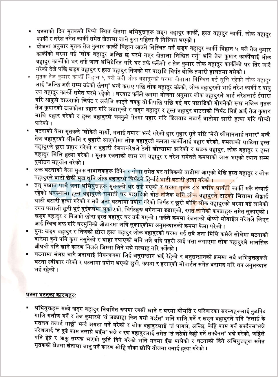 Madi-Ghatana-Pratibedan-2